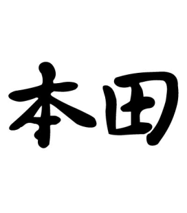 Idéogramme Honda