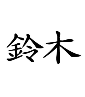 Idéogramme Suzuki