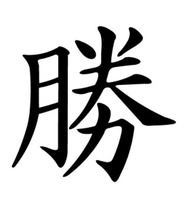 Idéogramme Victoire